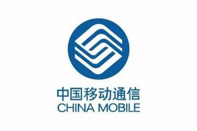 中国移动:佛山思诺华服饰值得信赖