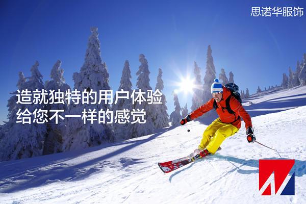滑雪服生产厂家:国产品牌需要新突破啦【一】