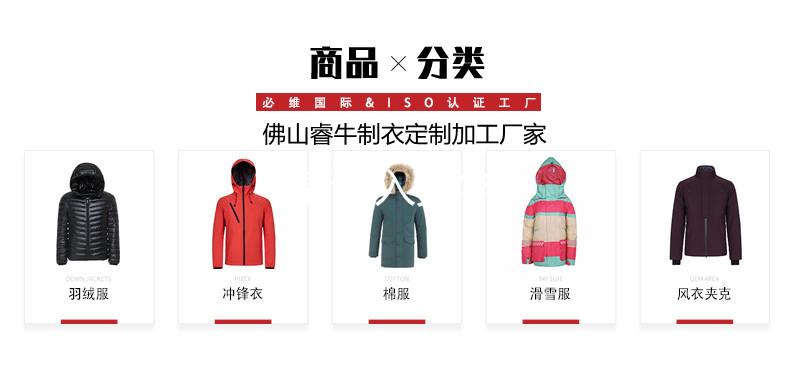 男女装风衣夹克衫外套定制加工厂家首选睿牛制衣