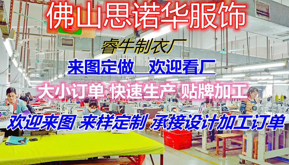 思诺华冲锋衣要像中国空间站一样突破发展自己的工艺!